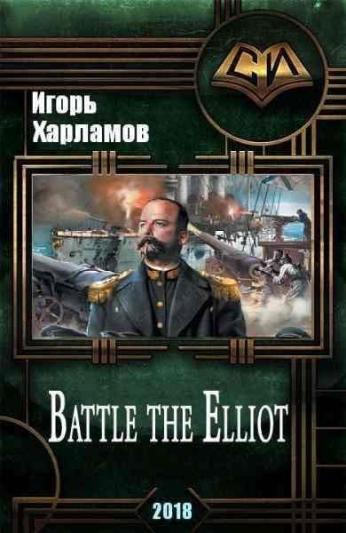 Battle the Elliot - 3