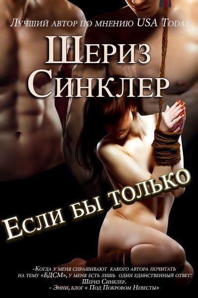 Книга Бдсм МЖМ