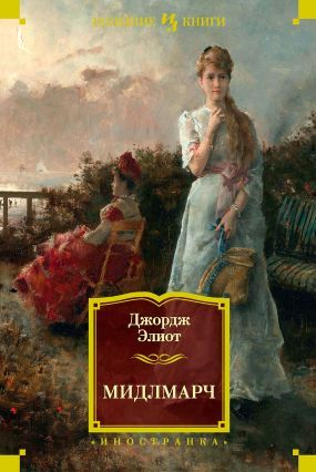 Джордж элиот книга миддлмарч – скачать fb2, epub, pdf бесплатно.
