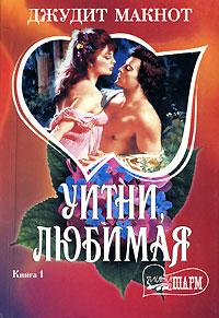 Книга укрощение любовью, или уитни скачать бесплатно в pdf, epub.