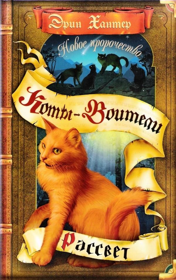 Коты воители 4 книга скачать