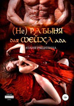 Секс шейха и рабыни короткие романы
