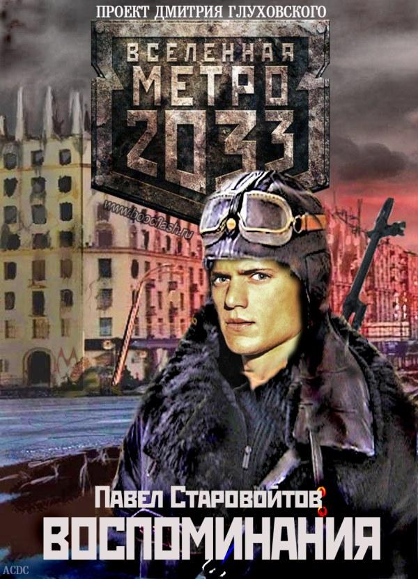 Метро 33 книга скачать бесплатно pdf