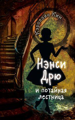 Нэнси дрю тайна загадочной лестницы скачать книгу
