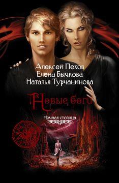 Наталья турчанинова все книги скачать бесплатно