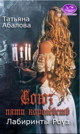 Последняя Девственница Королевства Читать Онлайн Бесплатно