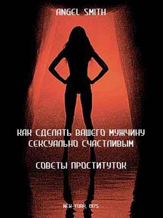 мемуары проституток читать онлайн