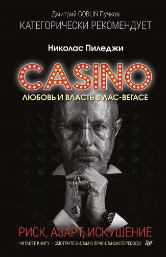 Как вам книга казино смотреть онлайн комбинации на игровые автоматы