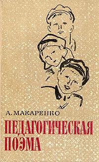 Антон макаренко моя система воспитания. Педагогическая поэма.