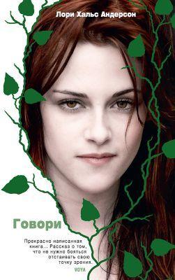 Любовные романы про вампиров типа андерсон