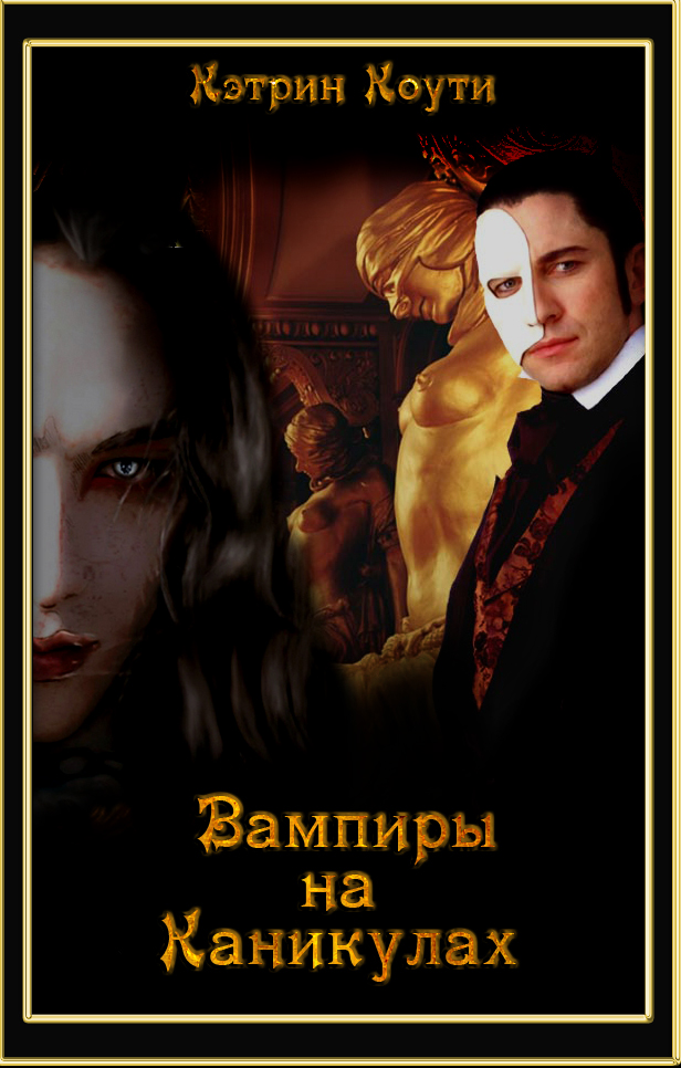 Книги на телефон о вампирах скачать