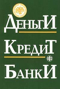 Учебник лаврушин деньги кредит банк vistamarhi.