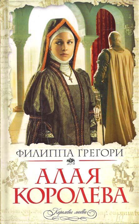Скачать книгу белая королева pdf
