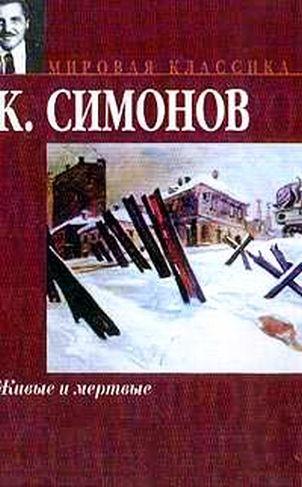 Константин симонов живые и мёртвые скачать.