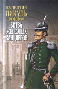 Скачать торрент битва железных канцлеров (2011). Скачивание.