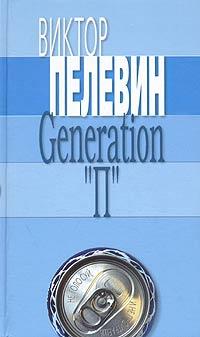 пелевин generation п скачать epub