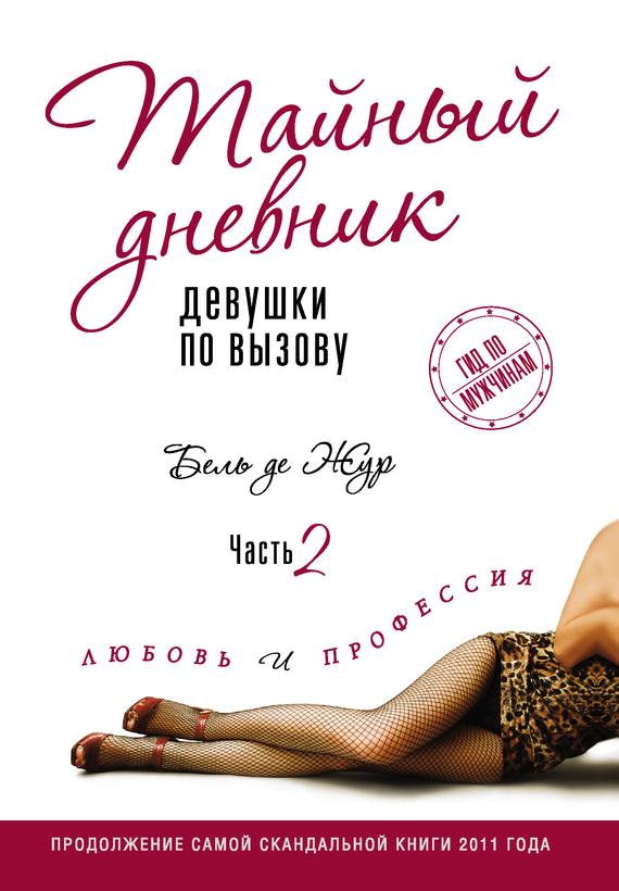 Проститутки pdf дневник