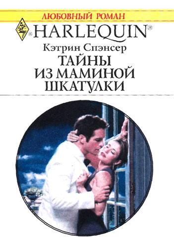 боокскафе кэтрин спэнсер книги