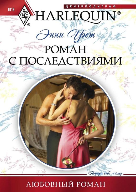 Скачать бесплатно книгу любовный роман на телефон