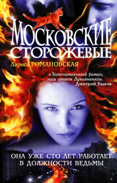 Романовская книги скачать
