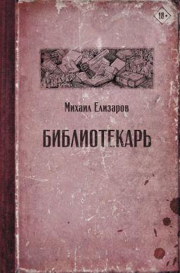 Библиотекарь. Елизаров михаил юрьевич скачать в fb2, pdf, epub.