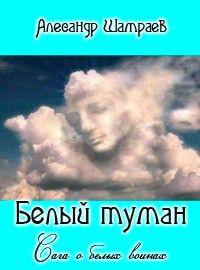 ШАМРАЕВ АЛЕКСАНДР САГА БЕЛЫХ ВОИНОВ СКАЧАТЬ БЕСПЛАТНО