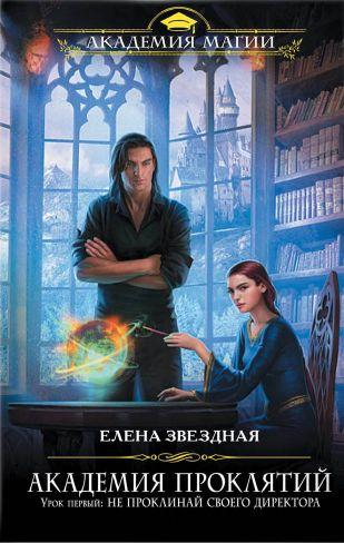 Серия академия проклятий все книги [найдено 10 книг].