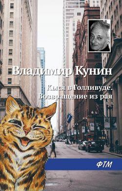 Владимир кунин кыся скачать в fb2