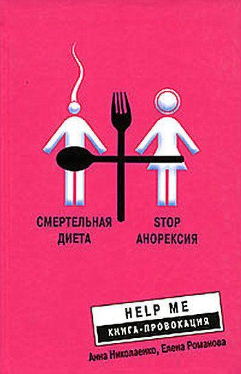 Смертельная диета или stop анорексия il-ana wattpad.