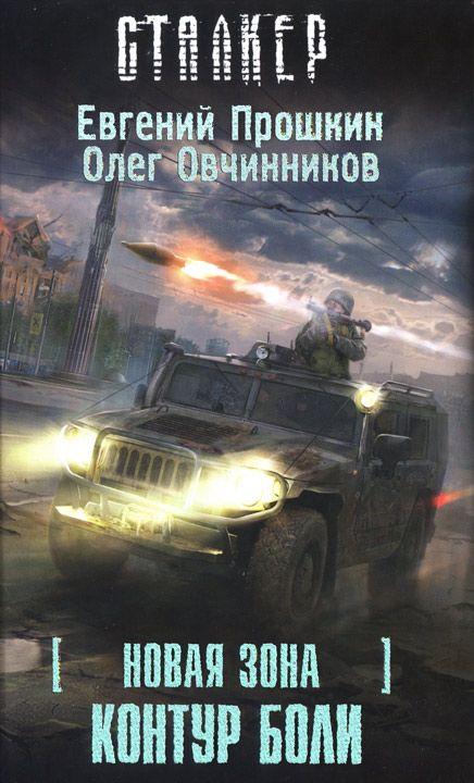 Олег овчинников книги скачать
