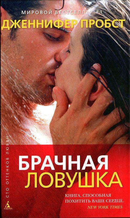 Книга брачная энциклопедия по годам скачать
