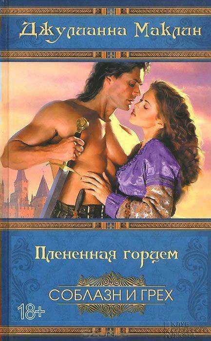 он любовный роман шлюха прорычал