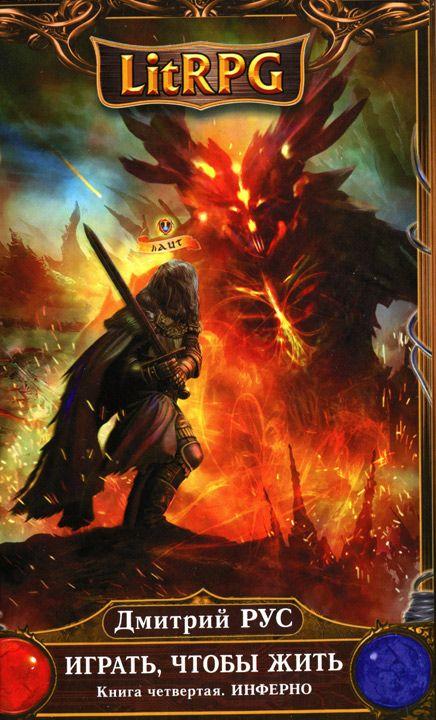 Книги серии inferno скачать бесплатно