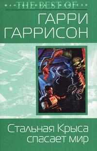 Книга «крыса из нержавеющей стали появляется на свет» — гарри.