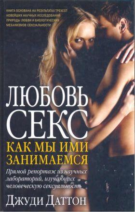 Читать книги про секс бесплатно