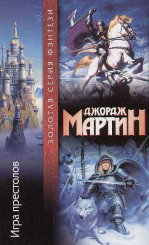 Джордж рэймонд ричард мартин игра престолов. Книга 2 скачать.