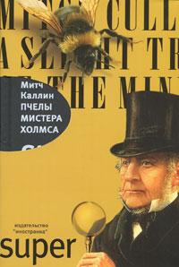 Пчелы мистера Холмса