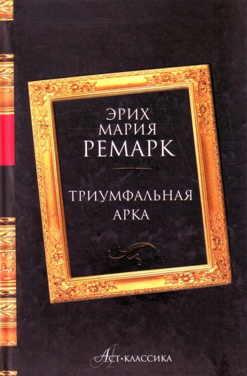 Ремарк триумфальная арка скачать в формате epub