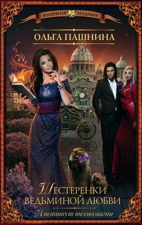 Ольга пашнина шестеренки ведьминой любви скачать книгу бес.