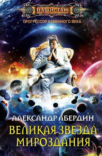А.АБЕРДИН ПРОГРЕССОР КАМЕННОГО ВЕКА 3 СКАЧАТЬ БЕСПЛАТНО