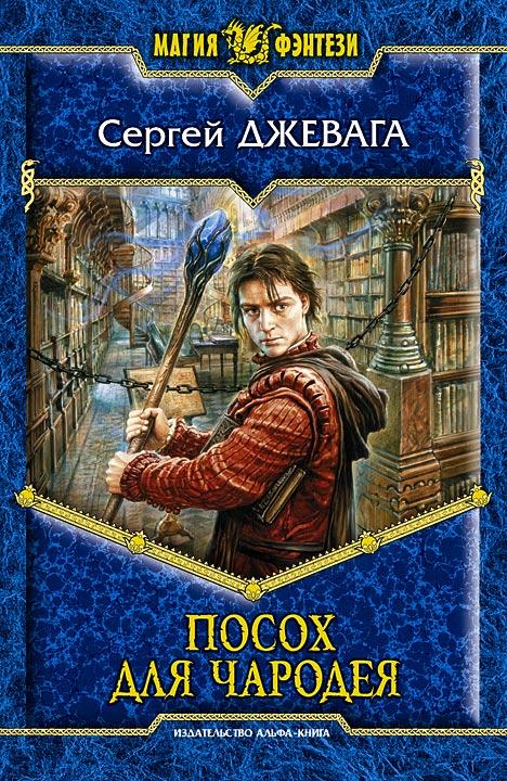 Джевага сергей все книги скачать бесплатно fb2