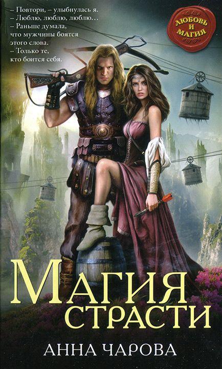 Книги серии магия фэнтези скачать бесплатно