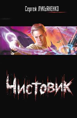 Сергей лукьяненко черновик скачать книгу fb2 txt бесплатно, читать.