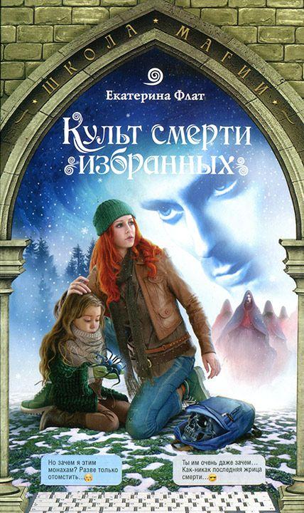 Екатерина маркова книги скачать бесплатно fb2