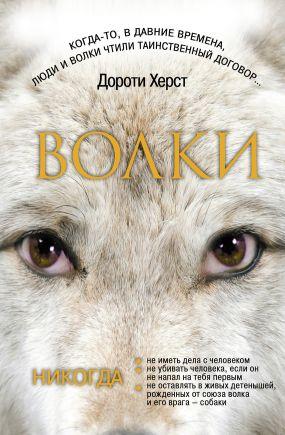 Волки. Закон волков. Тайны волков. Дух волков. Херст дороти.