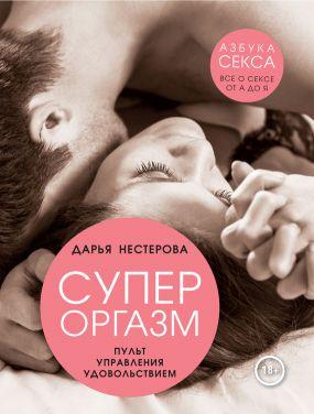 Белогоров Михаил  Азбука секса от Древнего Востока до
