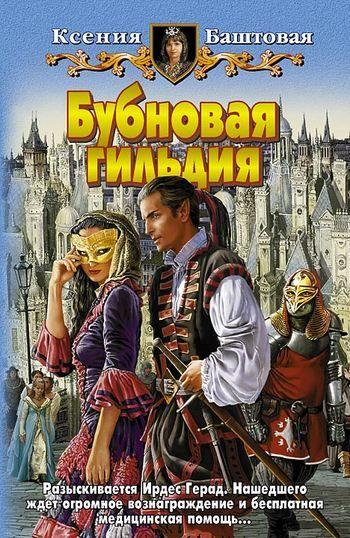 Скачать книги ксения баштовая