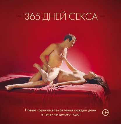 Впечатление от секса русские читать