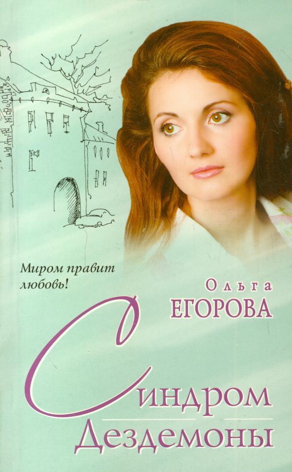 Ольга егорова книги скачать