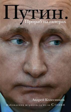 Говорит капитан путин давайте поговорим о гомосексуализме